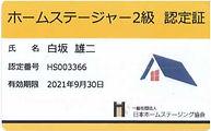 ホームステージャー2級(白坂)