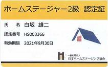 ホームステージャー2級