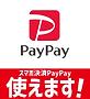PayPay決済にも対応!