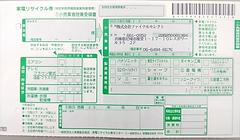 リサイクル券見本2.png