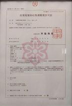 産業廃棄物収集運搬業許可証(京都府).jpg