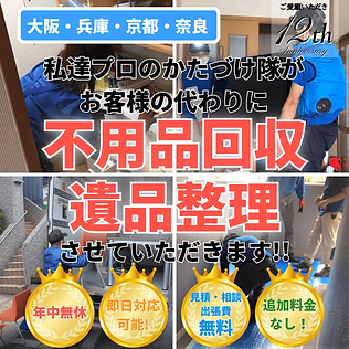 大阪・兵庫・京都・奈良の不用品回収・遺品整理ならおたすけマックス