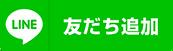 btn_line.webp