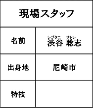 スタッフ紹介 渋谷.png
