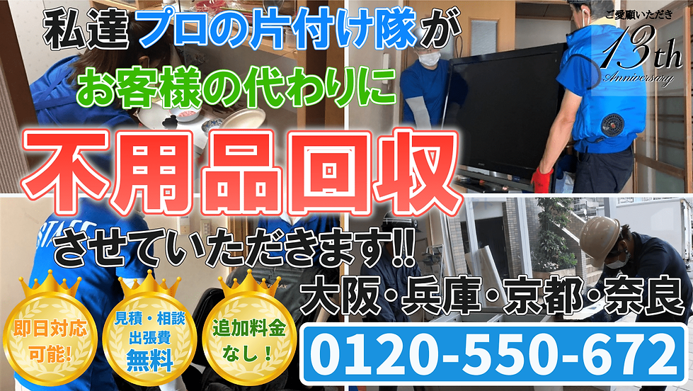 大阪・兵庫・京都・奈良の粗大ごみ・不用品回収ならおたすけマックス