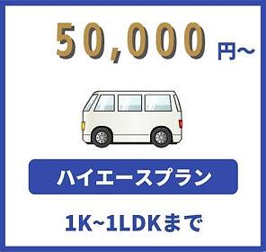 ハイエースプランは50000円から.jpg