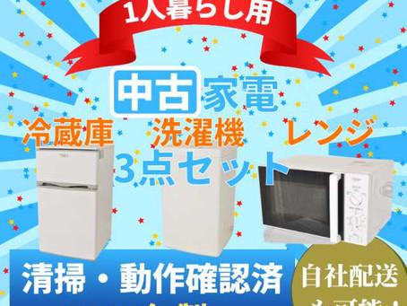 中古家電セット(電子レンジ・洗濯機・冷蔵庫)を販売します。大阪・兵庫は自社配送可能です。