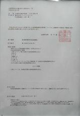 産業廃棄物収集運搬業許可証(兵庫県).jpg
