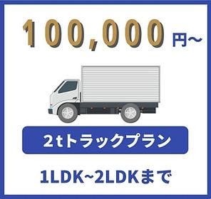 2tトラックプランは100000円から.jpg