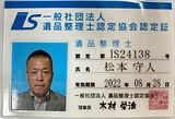 遺品整理士認定協会認定証(松本)トリミング.jpg