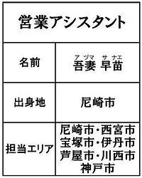 営業アシスタント/吾妻早苗