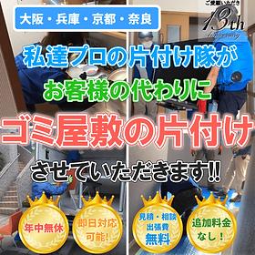 大阪・兵庫・京都・奈良のゴミ屋敷の片づけならおたすけマックス