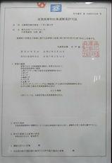 産業廃棄物収集運搬業許可証.jpg
