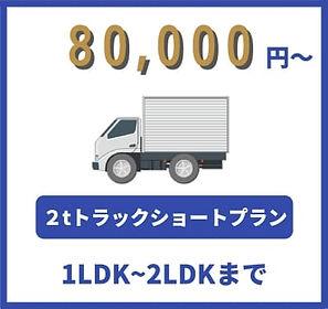 2tトラックショートプランは80000円から.jpg