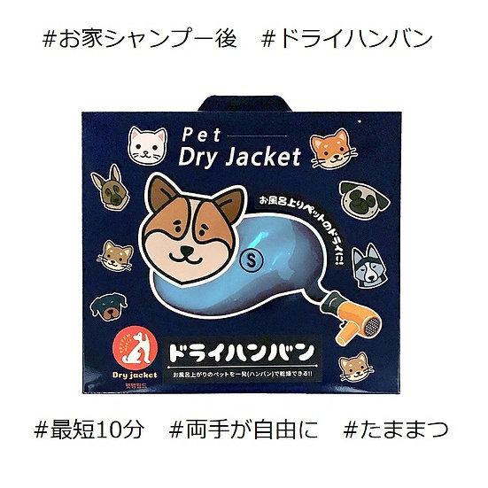 ドライハンバンS(送料無料)ペット用 ドライヤー 乾燥 犬 猫 ペット用品 ペットグッズ お手入れ シャンプー お風呂 時短 楽々