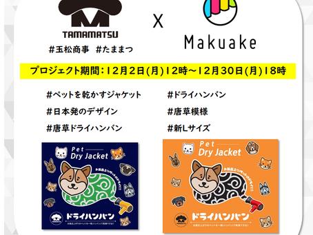12月2日(火)~30日(火)、再びマクアケプロジェクト開始!