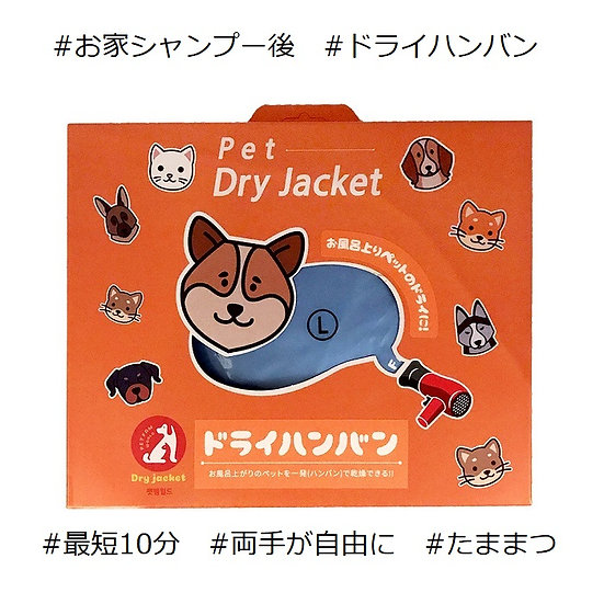 ドライハンバンXL(送料無料)ペット用 ドライヤー 乾燥 犬 猫 ペット用品 ペットグッズ お手入れ シャンプー お風呂 時短 楽々