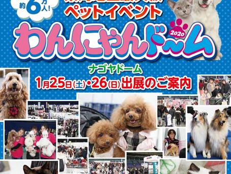 1月25日(土)~26日(日)はわんにゃんドーム@ナゴヤドームに出展決定!