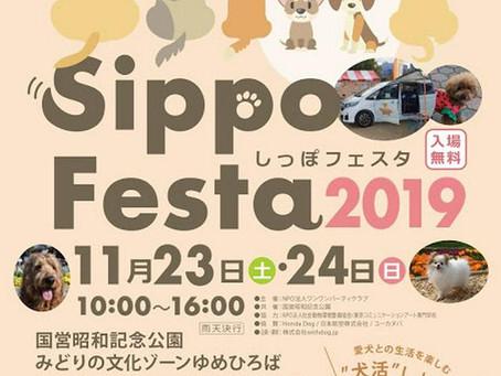 mofmo様:【ドッグイベント】SippoFesta 2019に行ってきました!プログラム&ブース紹介編