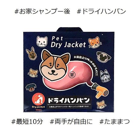 ドライハンバンM(送料無料)ペット用 ドライヤー 乾燥 犬 猫 ペット用品 ペットグッズ お手入れ シャンプー お風呂 時短 楽々