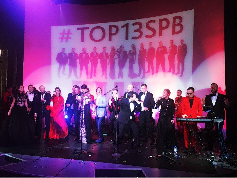 1 год #top13spb