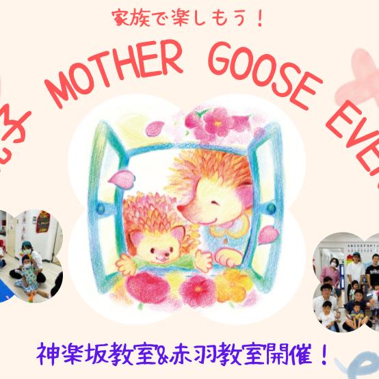 親子Mother Gooseイベント(神楽坂教室)