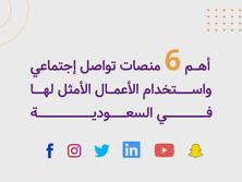 منصات التواصل الاجتماعي الأشهر في السعودية