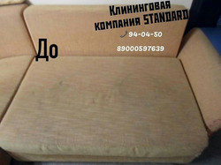 💦Химчистка дивана 370р