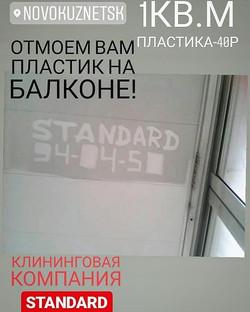 standard.ximchistka.nvk...