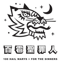 For the sinners