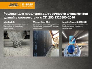 Технологии для продления долговечности фундаментов зданий представлены на 100+ Forum Russia