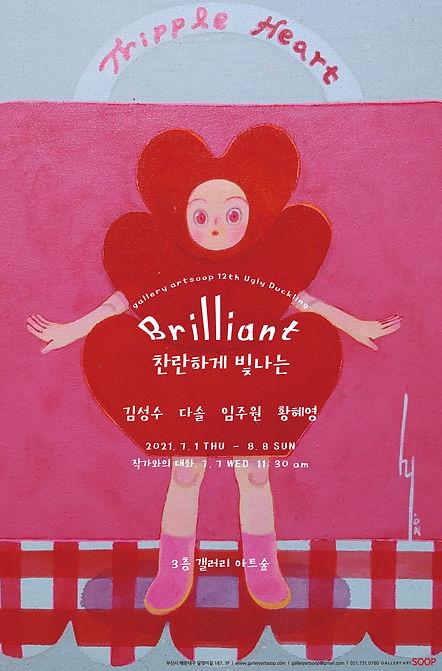 황혜영_포스터(세로),-2장(인쇄).jpg