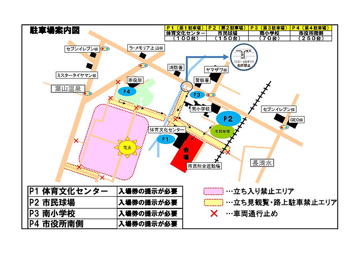 2021SP駐車場案内図 最新jpg.jpg