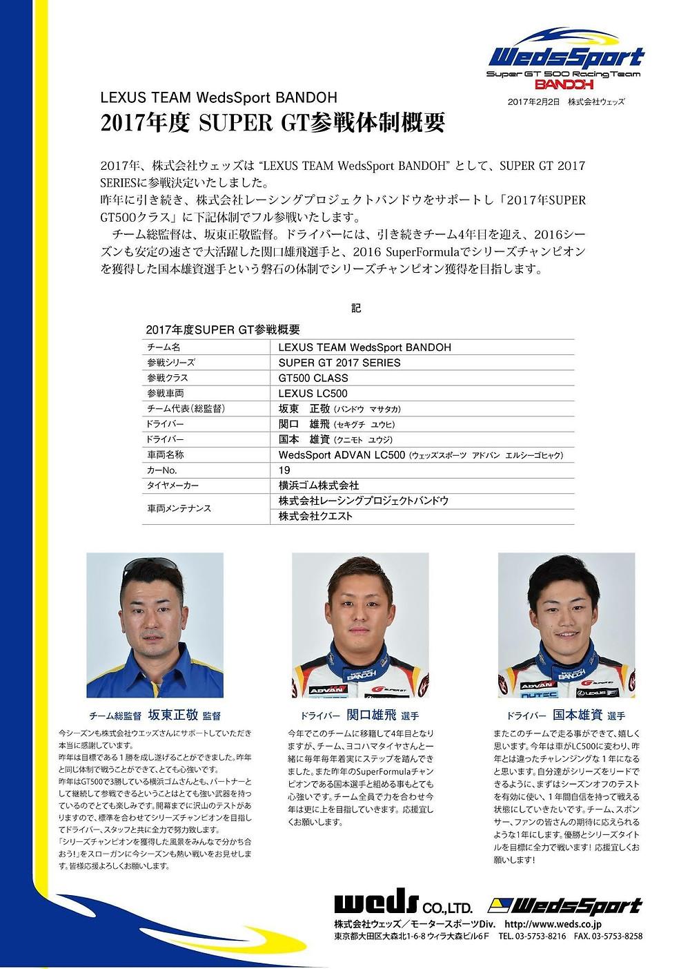 関口雄飛選手 SuperGT参戦体制発表