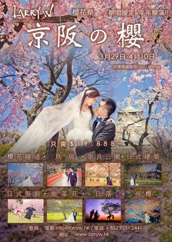 2019 Kyoto Sakura