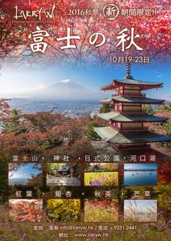 2018 Fuji Red Leave