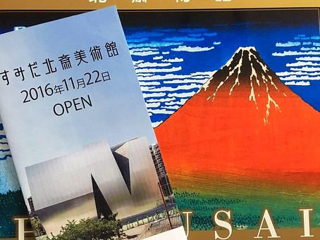 東京 美術館・博物館めぐりの旅