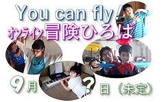 9月冒険ひろば予告.jpg