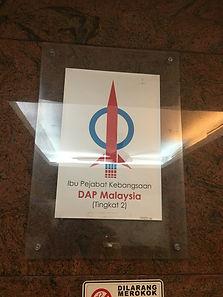 Kerk join DAP Pakatan Harapan