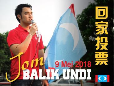马六甲加入变天行列,16天后见证历史上第一次换州政府