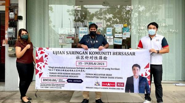 Program Subsidi Ujian Saringan Komuniti Bersasar Ayer Keroh   |   爱极乐社区针对性筛检补贴计划