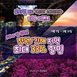 2104155월지역이벤트_대지 1.jpg