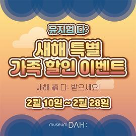 2102설연휴이벤트이미지-07.jpg