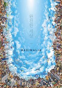 ☆★낮 포스터 (메인 최종).jpg
