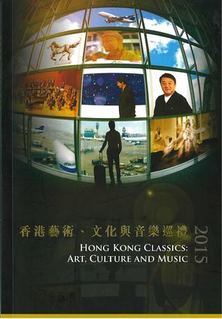 Hong Kong International Airport | Proms 2015