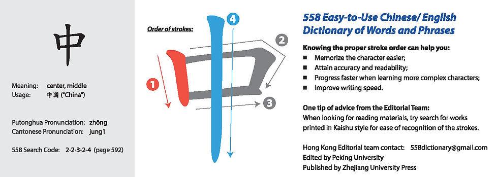 558 Bookmark OL_Page_2.jpg