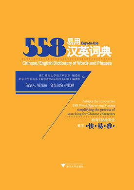 558 Front cover.jpg