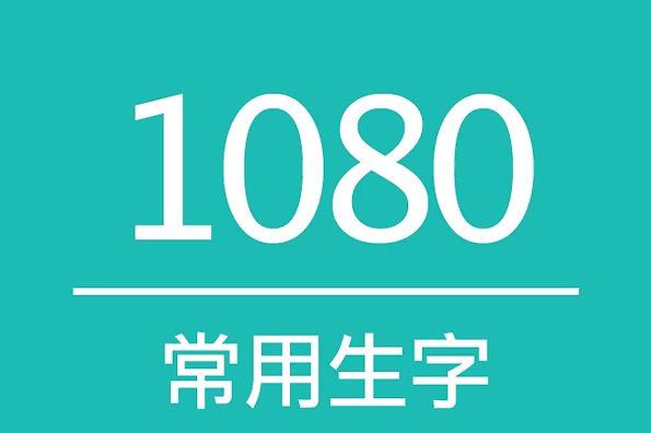 六通英語 - 1080 常用字表