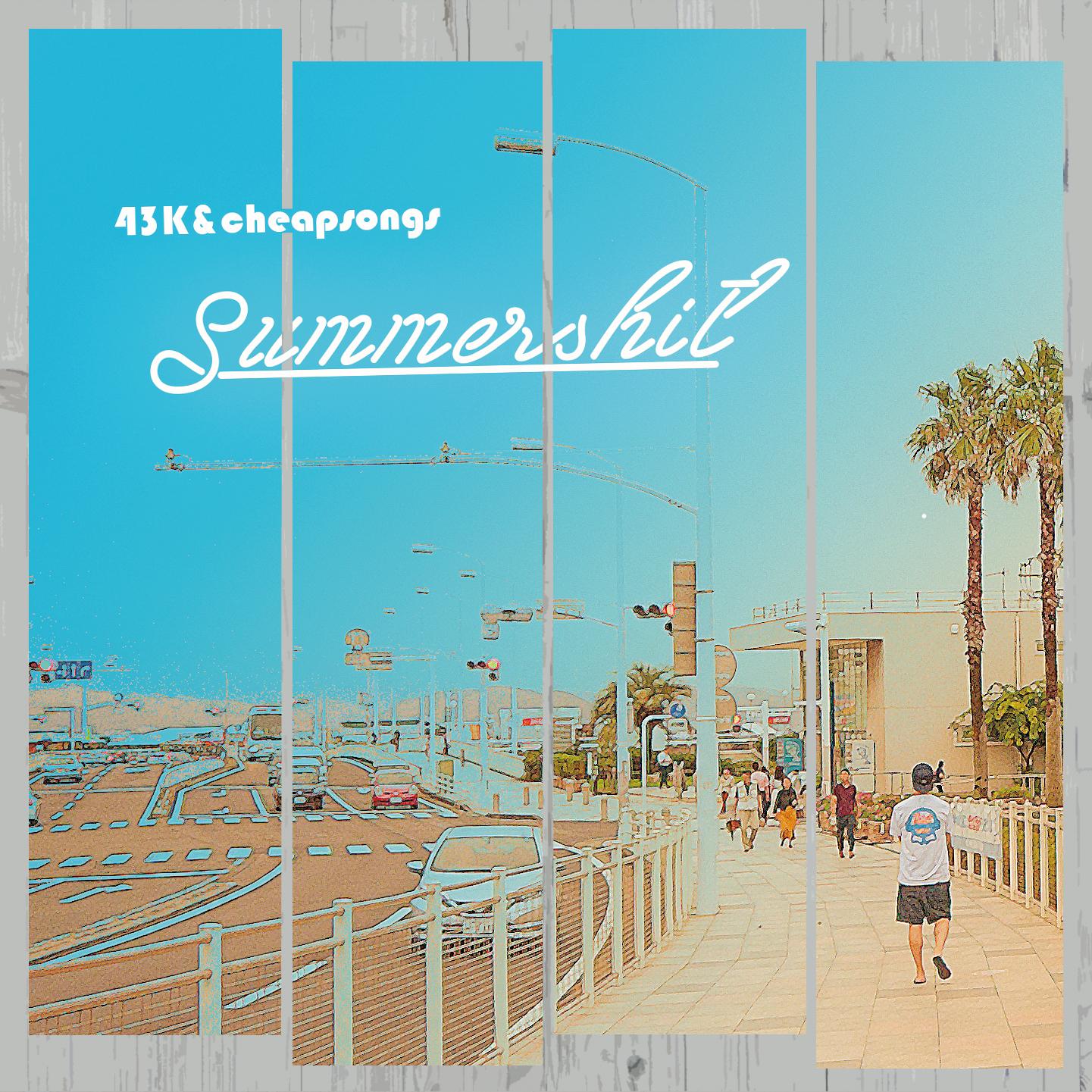 """配信限定シングル """"Summer shit"""""""