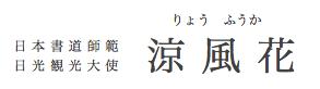 書道家「涼風花」公式ホームページ